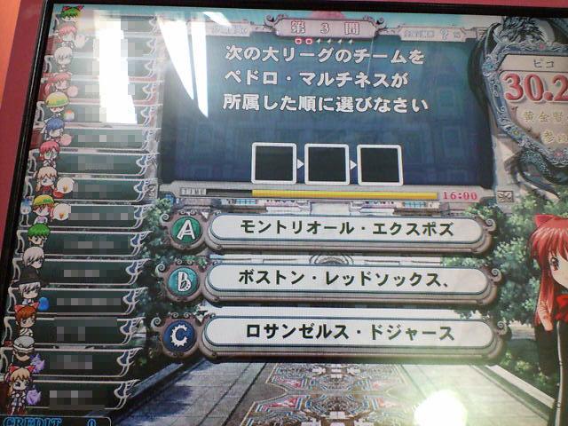 ドジャース→エクスポズ→レッドソックス
